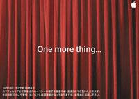 appleinvite-onemorething.jpg