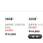 iPad WiFi 16GBモデル販売終了