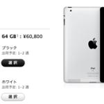 オンラインApple Store でも iPad2 販売はじまる