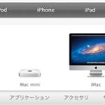 ホワイト筐体のMacBookが消えた