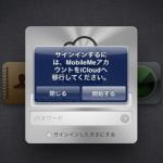iCloud サービスまもなく開始か
