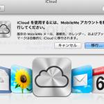 クラウドとはこうあるべき、iCloud はじまる。