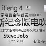 ヘアードライヤー Steve Jobs モデル限定販売