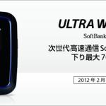 SoftBank 4Gは、とにかく速い!