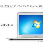 イオシス、ioBook Air を発売