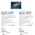 MacBook Pro Retina モデル、在庫あり