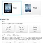 iPad Wi-Fi + Cellularモデルが、Appleオンラインストアで購入可能に
