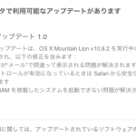 OS X v10.8.2 Supplemental Update 1.0 リリース