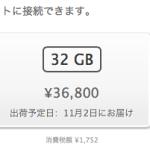 iPad mini、初出荷分完売