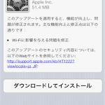 iOS 6.0.2 Software Update リリース
