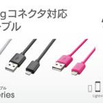 5種類のサイズの Lightning USBケーブル新発売
