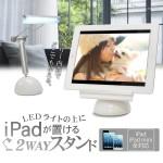 ひまわり iMac を思い出す iPad 用スタンド