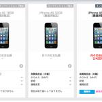 ソフトバンクオンラインショップ、整備済製品 iPhoneを販売開始