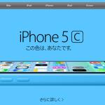 Apple、公式サイトが 5色のネオンカラーに
