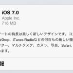 iOS 7、リリースされる!