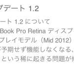 MacBook Pro Retina SMC アップデートリリース