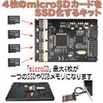 4枚のmicroSDカードをSSD化する