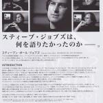 映画「スティーブ・ジョブズ1995〜失われたインタビュー〜」