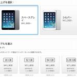 iPad mini Retinaモデル発売