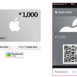 Appleストア、初売り割引ギフトカード配布