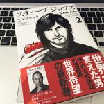 コミック版スティーブ・ジョブズ 2 発売