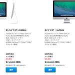 新しい iMac、WWDCで発表か