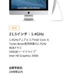 目を奪う価格、新しい iMac。