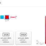 iPod touchは20,800円から