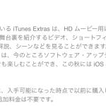 iTunes 11.3 リリース