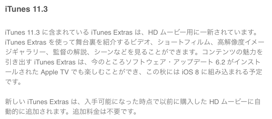 スクリーンショット 2014-07-11 6.16.23