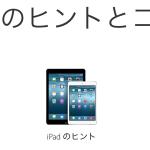 iOS のヒントとコツ