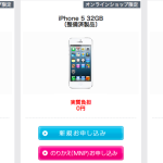 SBショップ、iPhone 5 整備済製品販売