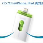 Lightningコネクタを搭載USBフラッシュドライブ iStick 発売