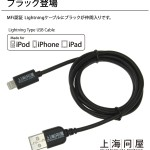 799円のApple MFi認証 Lightningケーブル