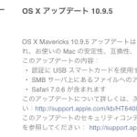 OS X 10.9.5 アップデートリリース