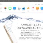 iPhone 6 は水中で動く?