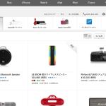 Apple Store、Bose製品の販売を終了