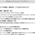 Apple、iOS 8.1 をリリース