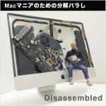 iMac Retina 5Kディスプレイモデルの分解バラし