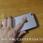 iPhone 6 Plusの正しい持ち方