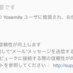OS X アップデート 10.10.1 リリース