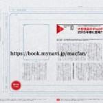 Mac Fan 誌に 12.2インチiPad原寸大図面掲載