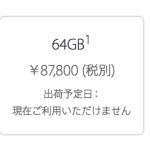iPhone 6 / 6 PLus SIMフリーモデル販売中止
