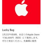 2015年 Luck Bag は 36,000円