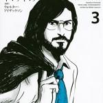 コミック版 Steve Jobs 第3弾発売
