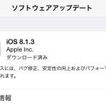 iOS 8.1.3アップデートリリース