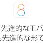 来月、Appleは iOS 初のパブリックベータ版をリリース
