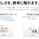 メッセージも贈れるApple Storeギフトカード