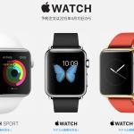 Apple Watchの予約受付はじまる。