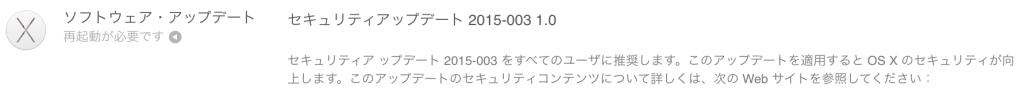スクリーンショット 2015-03-20 6.17.26